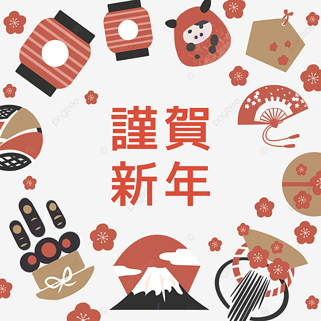 UsePngtree tofindfreedownloadSuccinct Japanese new year borderpng transparent background like Japanese New Year,frame,Congratulations on the new yeartransparent background images.FindHQroyaltyfree Japanese new year bordergraphicimagesandelementthatyouwon'tfindanywhereelse.