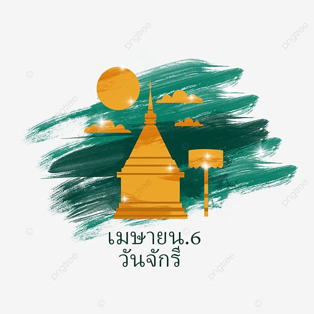 building brushes chakri memorial day