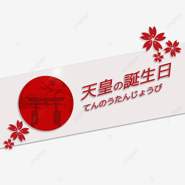 the birth of the sakura emperor