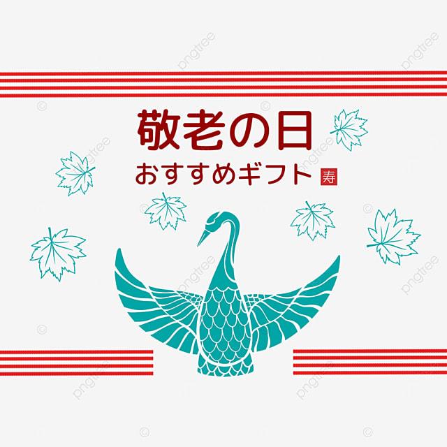 japanese respectful old days crane silhouette