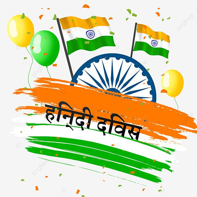 hindi day balloons and flags