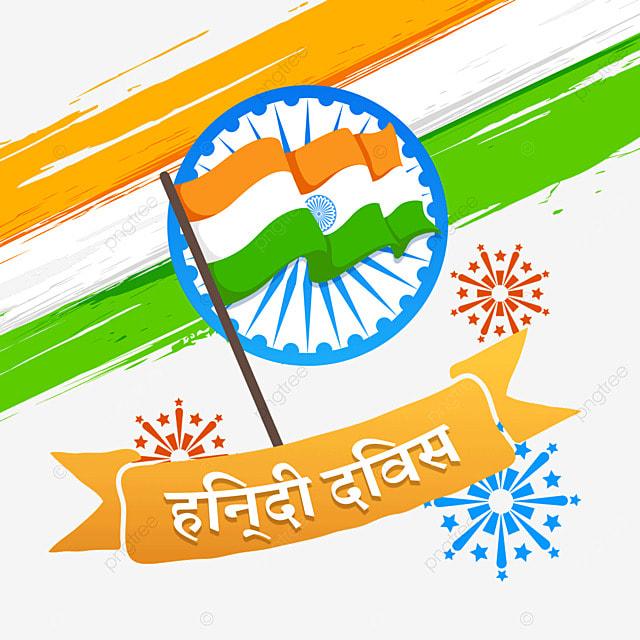 hindi day of indian languages