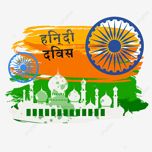 hindi day silhouette of ink style architecture