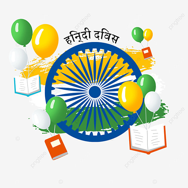 hindi day the book floated on balloon