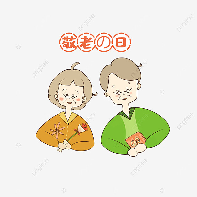 grandfather and grandmother japan respect for the aged day