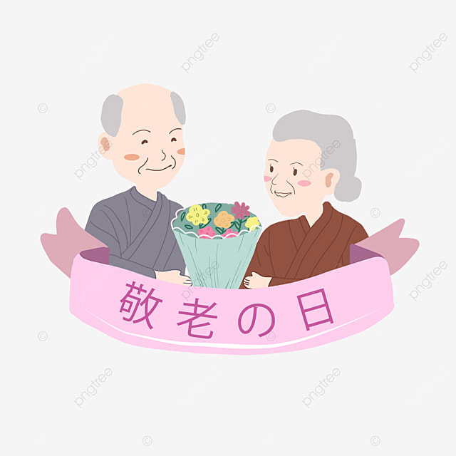 respect for the aged day japanese elderly