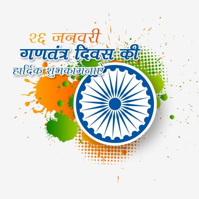 republic day india png  vector  psd  and clipart with transparent background for free download