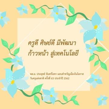 คำอวยพรวันครู พื้นหลังพื้นสีส้มดอกไม้สีฟ้าคำอวยพรวันครู  พื้นหลังพื้นสีส้มดอกไม้สีฟ้า รูปภาพ PNG และเวกเตอร์