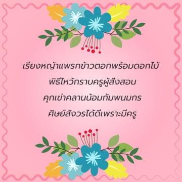 คำอวยพรวันครู พื้นหลังสีชมพู ดอกไม้สีฟ้าคำอวยพรวันครู  พื้นหลังสีชมพู  ดอกไม้สีฟ้า รูปภาพ PNG และเวกเตอร์