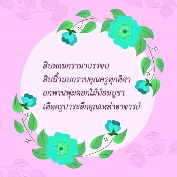 คำอวยพรวันครู พื้นหลัง สีม่วง วงกลมดอกไม้สีเขียวคำอวยพรวันครู  พื้นหลัง  สีม่วง รูปภาพ PNG และเวกเตอร์