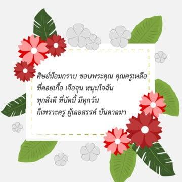 คำอวยพรวันครู พื้นหลัง กรอบสี่เหลี่ยม ดอกไม้สีแดงสีเขียวกรอบสี่เหลี่ยม  ดอกไม้สีแดงสีเขียว รูปภาพ PNG และเวกเตอร์