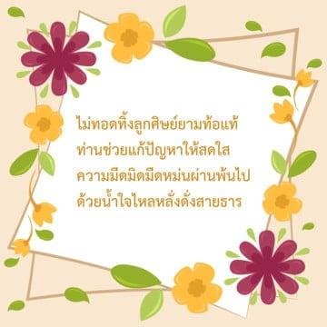 คำอวยพรวันครู พื้นหลังสี่เหลี่ยมขาว ดอกไม้แดงเหลืองคำอวยพรวันครู  พื้นหลังสี่เหลี่ยมขาว  ดอกไม้แดงเหลือง รูปภาพ PNG และเวกเตอร์