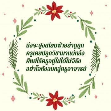 คำอวยพรวันครู พื้นหลังสีครีม วงกลมดอกไม้สีเขียวคำอวยพรวันครู  พื้นหลังสีครีม  วงกลมดอกไม้สีเขียว รูปภาพ PNG และเวกเตอร์