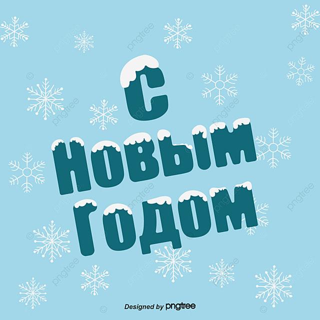 Snowflake snow ice crystal blue cute russian art word Art