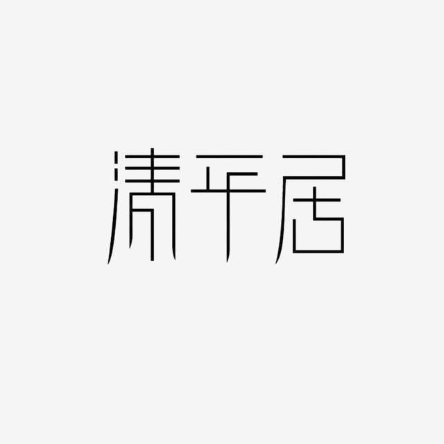 Qing Pingju Font Creative Design Calligraphy Font Qing Ping