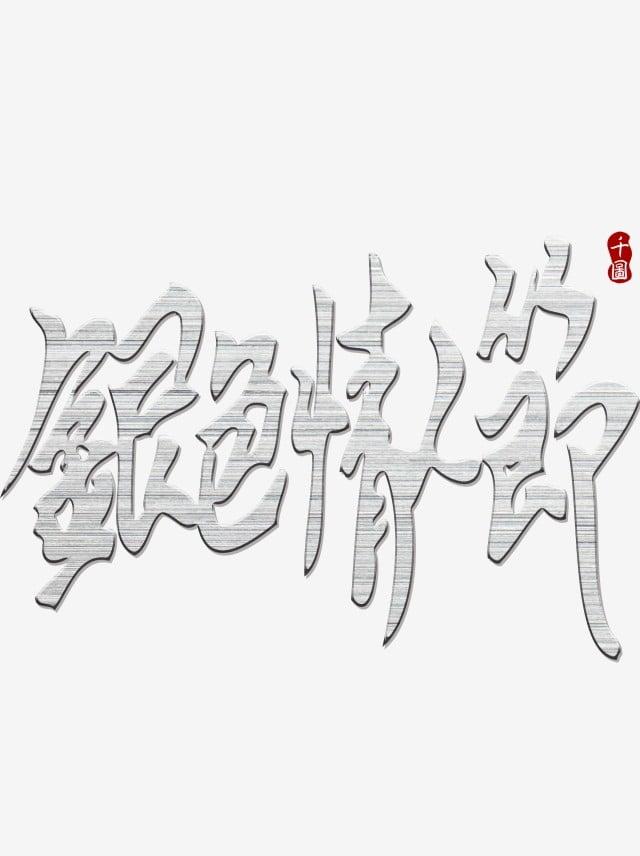 серебряный день святого валентина название Word Art Poster