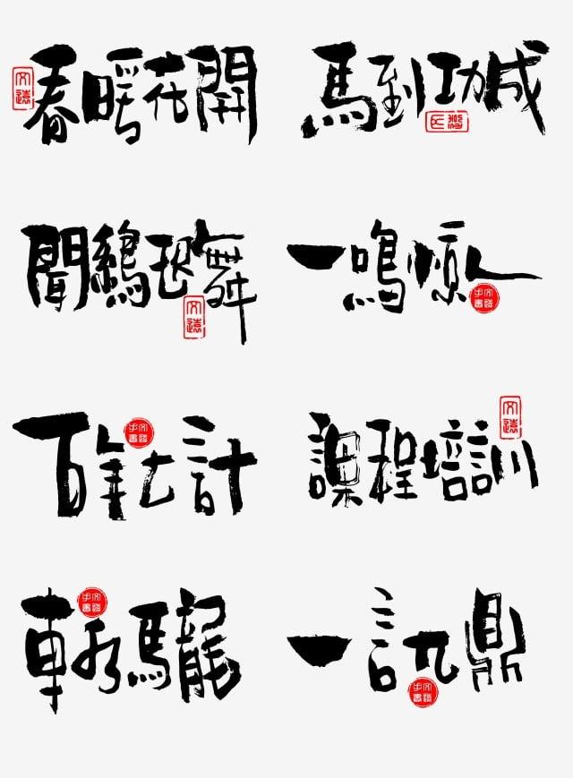 Universal Art Word Book Design Typography Creative Element
