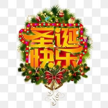 Buon Natale In Inglese.Natale Inglese Immagini Png Vettori E File Psd Scarica Gratis Su