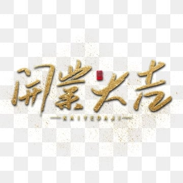 opening daji art word golden gold powder commercial font brush font font,gold,gold powder,gold,commercially available,commercialการเปิด  Daji  Art PNG และ PSD