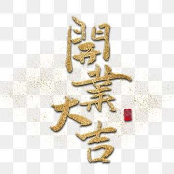 opening daji art word golden gold powder commercial font brush font font,gold,gold powder,gold,commercially available,commercialแบบอักษรสร้างสรรค์  ทอง  ผงทองคำ PNG และ PSD