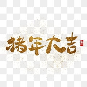 year of the pig dajin golden gold powder artistic word commercial font powder,gold powder effect,wordart,commerciallyYear  Of  The PNG และ PSD