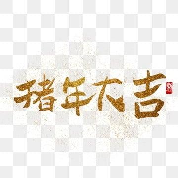 year of the pig dajin golden gold powder artistic word commercial font powder,gold powder effect,wordart,commerciallyโกลเด้น  ผงทองคำ  ผลผงทอง PNG และ PSD