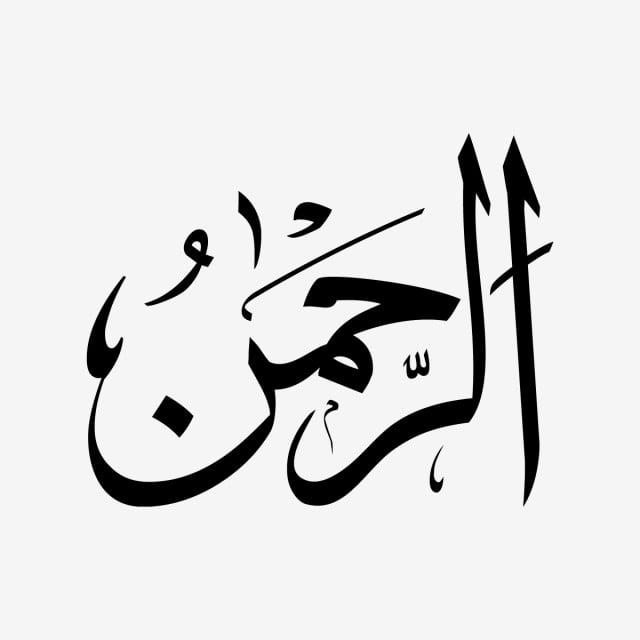Kaligrafi Surah Ar Rahman Cikimm Com