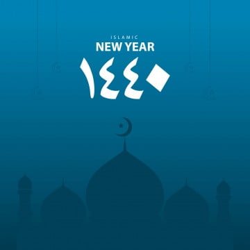 happy islamic new year 1440 vector template design illustration, New, Year, Happy PNG and Vector