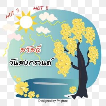 องค์ประกอบของต้นไม้ในวันสงกรานต์ลายเมฆ  การ์ตูน  ดวงอาทิตย์ รูปภาพ PNG และเวกเตอร์