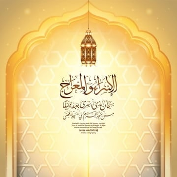 israa and miraj greeting banner background  arabic calligraphy  translation: exalted is he who took his servant by night from al masjid al haram to al masjid al aqsa  whose surroundings we have bless  eid al adha, Arabia, Arabian, Arabic PNG and Vector