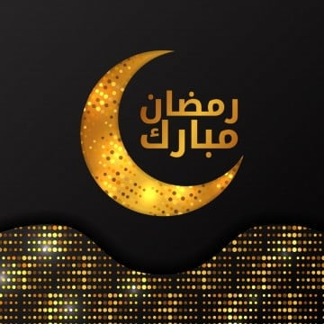 golden glitter shiny glow crescent modern ramadan mubarak calligraphy with dark background eid al adha, Eid, Mubarak, Greeting PNG and Vector
