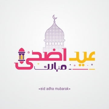 eid adha mubarak arabic calligraphy greeting card, Hajj, Umrah, Couple PNG and Vector