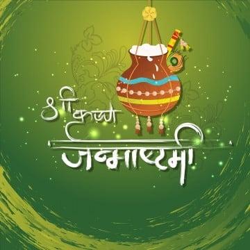 krishna janmashtami vector, Krishna, Janmashtami, Vector PNG and Vector