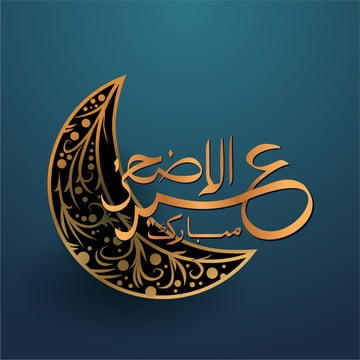 eid al adha calligraphy with moon decorative design, Islamic, Muslim, Mubarak PNG and Vector