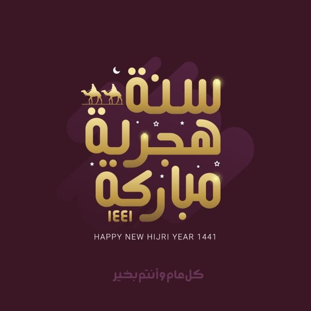 Feliz cumpleanos mi amor en arabe
