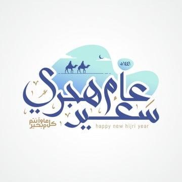 happy islamic new year greeting card, Hijri, Islam, Islamic PNG and Vector