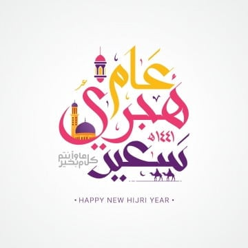 happy islamic new year greeting card with arabic calligraphy, Hijri, Islam, Islamic PNG and Vector