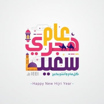 happy islamic new year greeting card with cute arabic calligraphy, Hijri, Islam, Islamic PNG and Vector