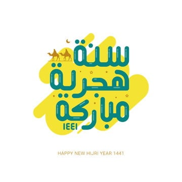 happy new hijri year greeting card with arabic calligraphy, Hijri, Islam, Islamic PNG and Vector