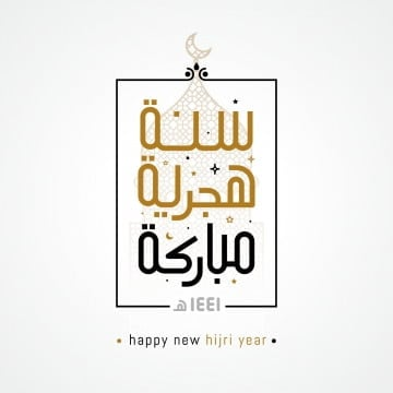 happy new hijri year with arabic calligraphy, Hijri, Islam, Islamic PNG and Vector