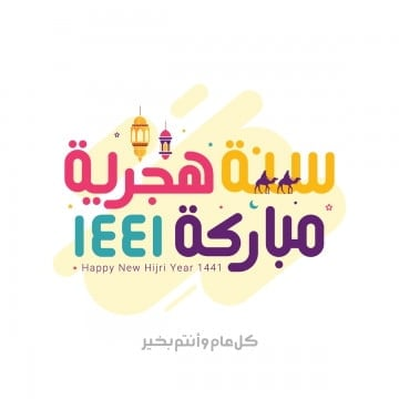 happy new hijri year with colorful arabic calligraphy, Hijri, Islam, Islamic PNG and Vector