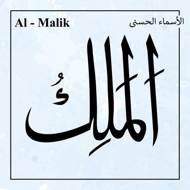 Al Malik Asmaul Husna Caligrafia Arabe Arte Vectorial
