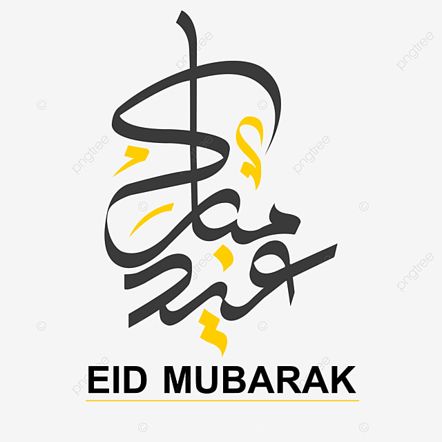 Gambar Ed Mubarak Kaligrafi Arab Eid Mubarak و Kaligrafer Arab Font Font Arab Png Dan Vektor Dengan Latar Belakang Transparan Untuk Unduh Gratis