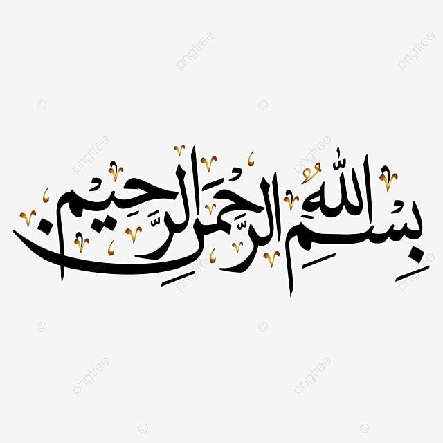 bismillah png transparent arabic calligraphy bismillah bismillah png bismillah cdr png and vector with transparent background for free download bismillah png transparent arabic