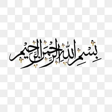 free ramadan bissmillah bismillah text png transparent background arabic text bismillah images vector psd files arabic text bismillah images vector