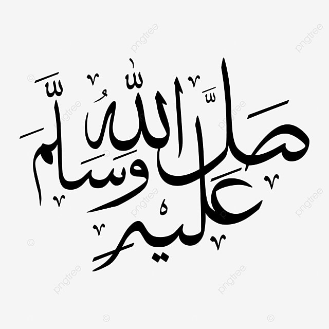 Muhammad Shallallahu Alaihi Wa Sallam Arabic Calligraphy Islami Muhammad Shallallahu Alaihi Wa Salam Png And Vector With Transparent Background For Free Download