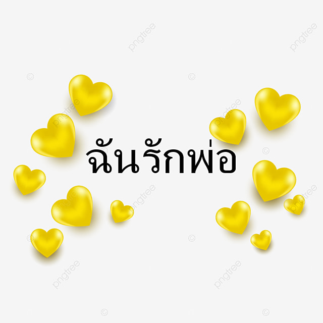 romantic yellow hearts on fathers day