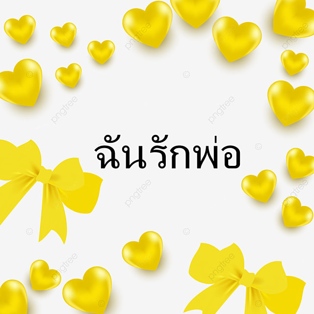 romantic yellow love bow fathers day