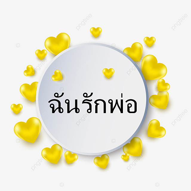 yellow love border happy fathers day