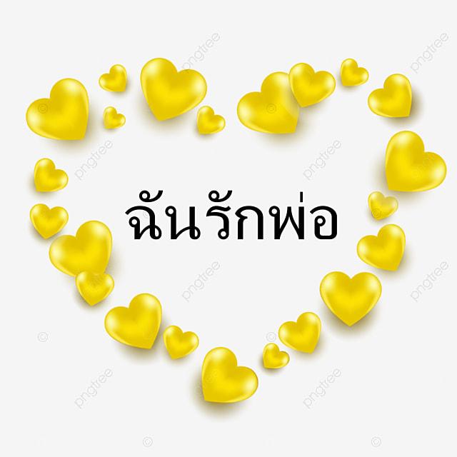 yellow love stitching border fathers day